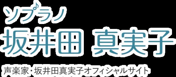 テスト ソプラノ 坂井田真実子